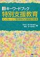 キーワードブック 特別支援教育 インクルーシブ教育時代の障害児教育
