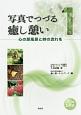 写真でつづる癒し憩い DVD付 心の原風景と時の流れを(1)