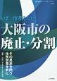 いま一度考えたい 大阪市の廃止・分割 その是非を問う住民投票を前に