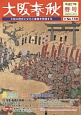 大阪春秋 特集:大坂の陣400年 大阪の歴史と文化と産業を発信する(158)
