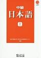中級 日本語(上) CD付