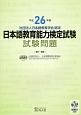 日本語教育能力検定試験 試験問題 平成26年 公益社団法人日本語教育学会認定