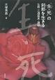 「生・死」の刹那を生きる 仏教〈心理臨床〉講話