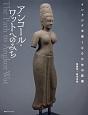 アンコール・ワットへのみち インドシナ半島1000年の彫像