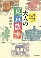 地下鉄で「昭和」の街をゆく 大人の東京散歩