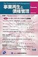 事業再生と債権管理 特集:コーポレートガバナンスをめぐる諸問題 季刊(148)