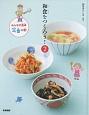 和食をつくろう! みんなの食卓、定番の巻! (2)