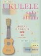 ビギナーのためのやさしいウクレレソロ曲集<新版> 抒情歌・歌謡曲 TAB譜・歌詞付