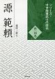 源範頼 シリーズ・中世関東武士の研究14