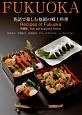 英語で楽しむ福岡の郷土料理<増補版>