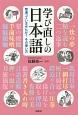 学び直しの日本語 間違っていませんか?その使い方