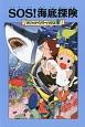 SOS!海底探険<上製版> マジック・ツリーハウス5