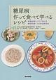 糖尿病 作って食べて学べるレシピ 療養指導にすぐに使える糖尿病食レシピ集&資料集