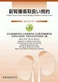 副腎腫瘍取扱い規約<第3版>
