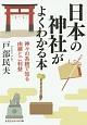 日本の神社がよくわかる本 神々の系統で知る由緒とご利益