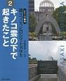 語りつごうヒロシマ・ナガサキ キノコ雲の下で起きたこと シリーズ戦争 (2)