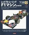 レッドブル・レーシング F1マシン2010年(RB6) オーナーズ・ワークショップ・マニュアル ワールド・チャンピオンマシン・レッドブル・レーシン