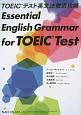 TOEICテスト英文法徹底攻略