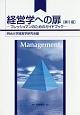 経営学への扉<第5版> フレッシュマンのためのガイドブック