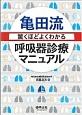 亀田流 驚くほどよくわかる 呼吸器診療マニュアル