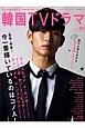 もっと知りたい!韓国TVドラマ ★星男★特集!今一番輝いているのはコノ人! (66)