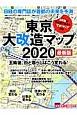 東京大改造マップ2020<最新版> 五輪後、街と暮らしはこう変わる! 五輪後、街と暮らしはこう変わる!