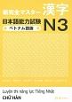 新・完全マスター 漢字 日本語能力試験N3<ベトナム語版>