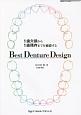 Best Denture Design 開業医のための実践デンチャーシリーズ 1歯欠損から1歯残存までを補綴する