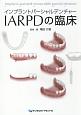 インプラントパーチャルデンチャー IARPDの臨床