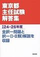 東京都主任試験解答集 平成24-26年 全択一問題と択一(1・2類)解説を収録