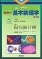 ルービンカラー基本病理学<第5版>