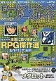 ロールプレイングゲームサイド 巻頭特集:未来に語り継ぎたいRPG傑作選-名作の10大法則- 新作・レトロ・同人・全世代対応ロールプレイングゲー(2)