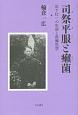 司祭平服-スータン-と癩菌 岩下壮一の生涯と救癩思想