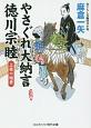 やさぐれ大納言徳川宗睦 上様の姫君 書下ろし長編時代小説