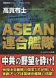 ASEAN連合艦隊 長編戦記シミュレーション・ノベル