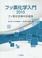 フッ素化学入門 2015 フッ素化合物の合成法