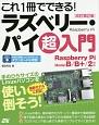 これ1冊でできる!ラズベリー・パイ超入門<改訂第2版> Raspberry Pi Model B/B+/2対応 手のひらサイズのLinuxパソコンを使い倒そう!