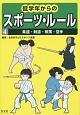 低学年からのスポーツ・ルール 柔道・剣道・相撲・空手 (4)