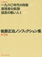 後藤正治ノンフィクション集 一九六〇年代の肖像 表現者の航跡 孤高の戦い人1 (9)