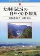 大井川流域の自然・文化・観光
