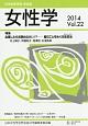 女性学 特集:出産したらお辞めなさい!?-産むことをめぐる生政治-ポリティクス- 日本女性学会学会誌(22)