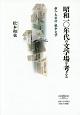 昭和一〇年代の文学場を考える 新人・太宰治・戦争文学