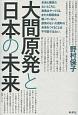 大間原発と日本の未来 未来と理想のないところに原発はやってくる。まだ大間