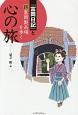 『富岡日記』と世界遺産富岡製糸場を歩く 心の旅