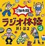 ラジオ体操第1 第2 ご当地版(DVD付)