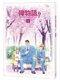 俺物語!! Vol.1