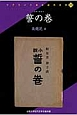 誓の巻 山梨大学近代文学文庫所蔵