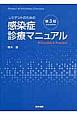 レジデントのための感染症診療マニュアル<第3版>