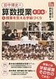 田中博史の算数授業 4・5・6年 &授業を支える学級づくり