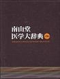 南山堂医学大辞典<第20版>